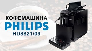 Кофемашина Philips HD8821/09(, 2016-08-12T14:51:13.000Z)
