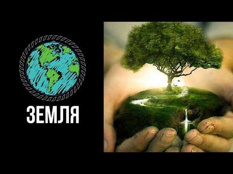 Как научиться управлять землей