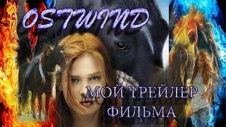 OSTWIND - МОЙ ТРЕЙЛЕР ФИЛЬМА