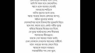 recitation by soumitra