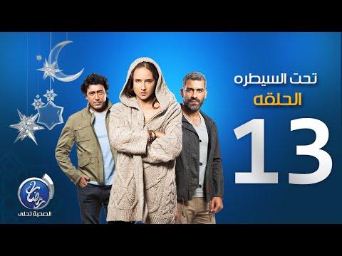 مسلسل تحت السيطرة - الحلقة الثالثة عشرة | Episode 13 - Ta7t El Saytara