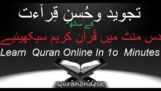 Gambar cover Learn Quran Online with Tajweed Parah 08 Lesson 198
