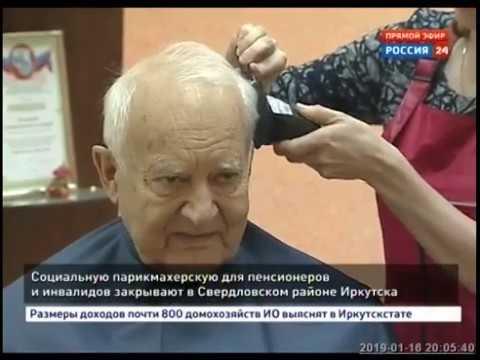 Выпуск «Вести 24» 15.01.2019 (20:00)
