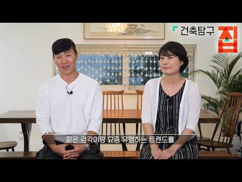 건축탐구- 집 - 다시, 고향집으로_#001