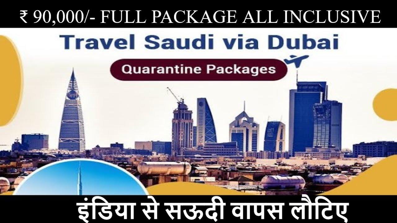 India Se Saudi Arabia Via Dubai Ka Package 90000 Youtube
