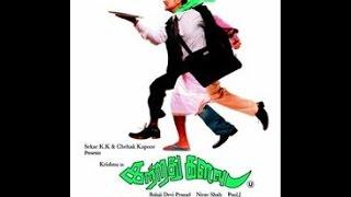 Kattradhu Kalavu full movie