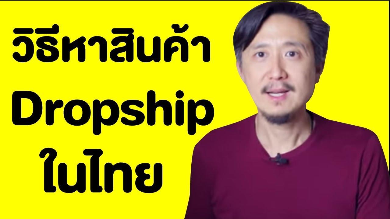หาเงินออนไลน์ 2021 - วิธี หาสินค้า Dropship (ดรอปชิป) ในไทย