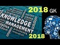Important General Knowledge Questions with Answers 2018 for any competitive govt. exam|Hindi|Urdu