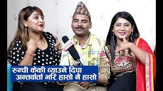रुन्ची केकी, व्याउने दिपा भन्दै माग्नेले हसाउनु हँसाए - Chha Maya Chhapakkai Interview