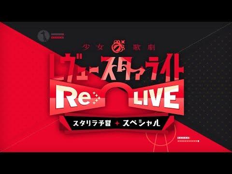 「少女☆歌劇 レヴュースタァライト -Re LIVE- スタリラ予習スペシャル」