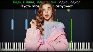 Катя Адушкина - ОДНА | Урок на пианино | Караоке