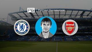 Прогноз и ставка Егора Титова: «Челси» – «Арсенал»