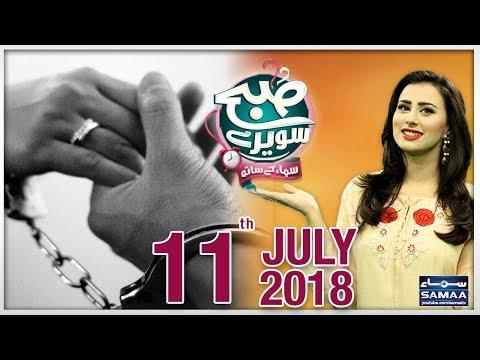 Zindagi Ke Talkh Zakham   Subah Saverey Samaa Kay Saath   SAMAA TV   Madiha   11 July 2018