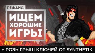 Рефанд?! — Gun Rage, Westboro, Mana Spark, Awesome Pea, Space Raiders RPG...