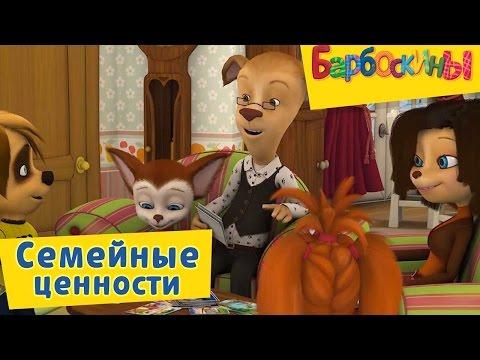 Мультфильм про дружную семью