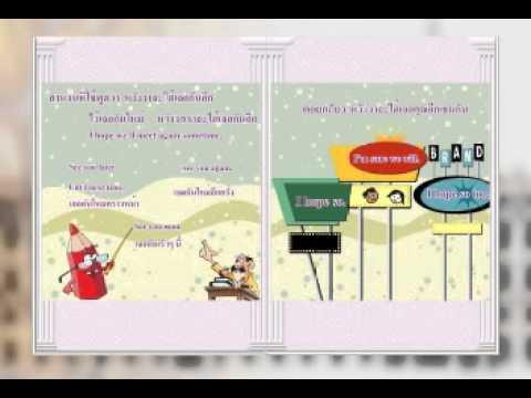 โครงงานภาษาอังกฤษ  เรื่อง Triple E from E-book
