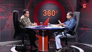 360 with Mahindananda Aluthgamage ( 16-10-2017 ) Thumbnail
