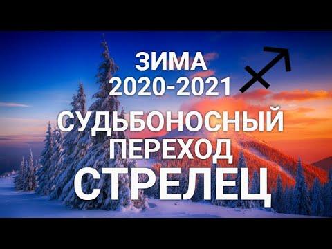 ♐СТРЕЛЕЦ. Зима/Winter 2020-2021. Судьбоносный переход+Сюрприз. Таро-гороскоп для Стрельцов.