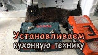 Участок / Устанавливаем кухонную технику / Первые испытания духовки / Король подоконников