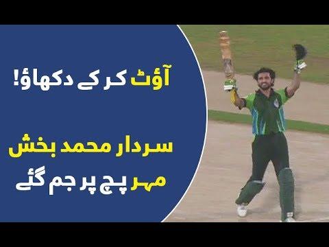 Cricket Match between Punjab & Sindh Politicians - 1st November 2017