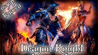 способности класса Dragon Knight в Elder Scrolls Online