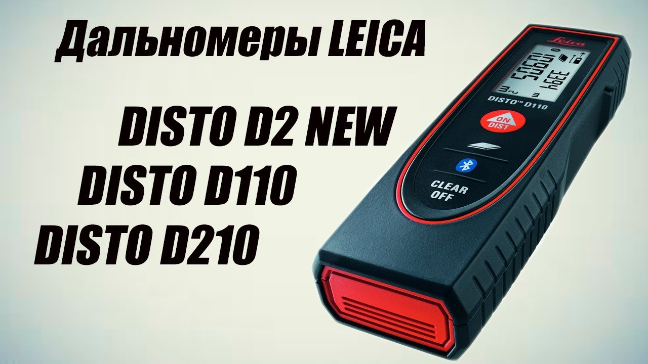 Leica Entfernungsmesser Disto D2 New Bluetooth : Дальномеры leica disto d new youtube