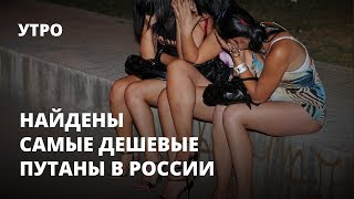 Найдены самые дешевые путаны в России. Утро