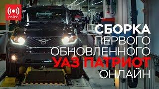 видео Новый УАЗ Патриот. Автосалоны и официальные дилеры УАЗ Патриот.