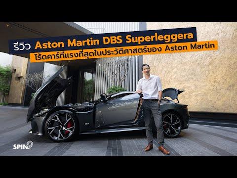[spin9] รีวิว Aston Martin DBS Superleggera — 28.9 ล้านบาท โร้ดคาร์ที่แรงที่สุดของ Aston Martin