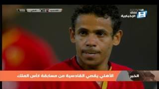 أخبار الرياضة: الاتحاد السعودي يحدد موعد نهائي كأس ولي العهد