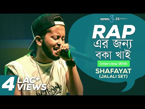 'Some people hate me for no reason' | Shafayat | Jalali Set | Interview | newsg24