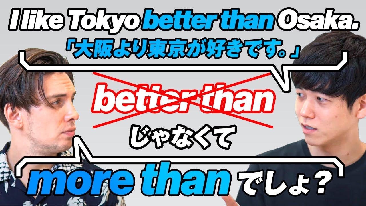 【どっちが正しい?】学校で習ったけどネイティブは言わない英語|better than vs more than