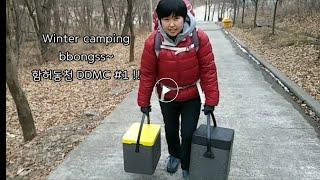 뽕스레저 느림보답답해 겨울캠핑 함허동천 ddmc !!