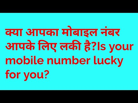 Lucky Mobile number Numerology in Hindi-Is your mobile number lucky for you?