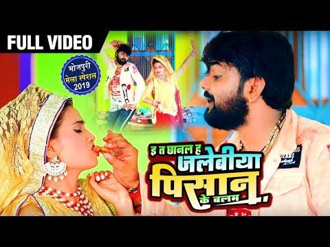 Video -  इ त छानल जलेबीया पिसान के बलम - Samar Singh , Kavita Yadav - Bhojpuri Live Songs 2019