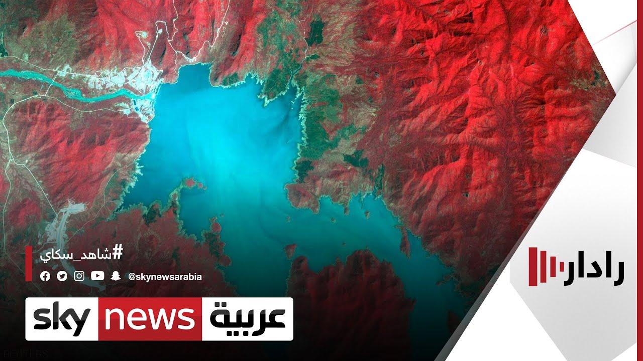 واشنطن تدعو لاستئناف مفاوضات سد النهضة | #رادار  - نشر قبل 58 دقيقة