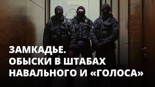 Обыски у сотрудников штабов Навального и «Голоса». Замкадье