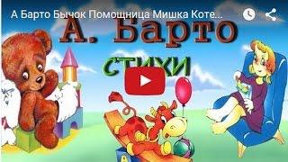 Стихи А. Барто: Идёт бычок качается, Помощница, Уронили мишку на пол, Котенок, Фонарик, Слон.