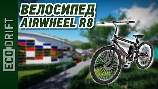 Электровелосипед Airwheel R8/ eng sub