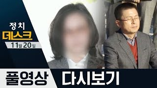 정경심 PC 속 투자리스트·黃, 청와대 앞에서 단식 투쟁 | 2019년 11월 20일 정치데스크