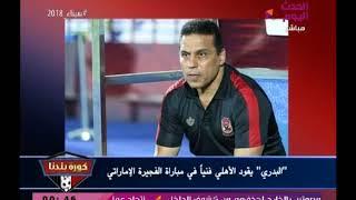 نشرة أخبار الأهلي| حقيقة بيع أجايي وإعارة عمرو جمال وصفقات سوبر جديدة للقلعة الحمراء