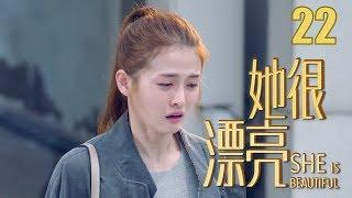 She is Beautiful EP22 Chinese Drama 【Eng Sub】