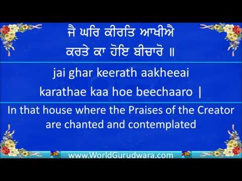 Gurbani | KIRTAN SOHILA SAHIB | Read along with Bhai Tarlochan Singh Ji | Bedtime Path