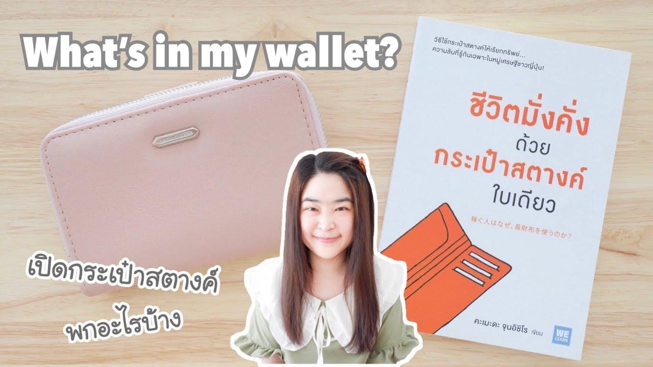 What's in my wallet ? ep.2 เปิดกระเป๋าสตางค์ พกอะไรบ้าง | กระเป๋าตังค์ David Jones สีชมพู [ไทย/Thai]