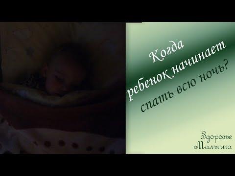 Во сколько ребенок начинает спать всю ночь, не просыпаясь?