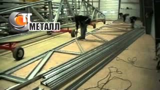 Изготовление металлоконструкций(, 2012-02-26T20:16:39.000Z)