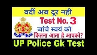 Up police gk test/uttarpradesh police general knowledge test/police gk test up
