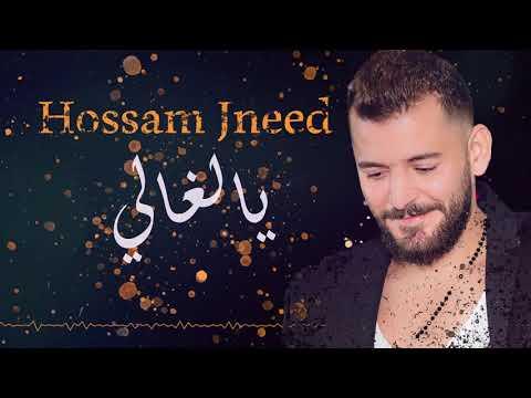 -   || Hossam Jneed - Ya AL '3lle 2019