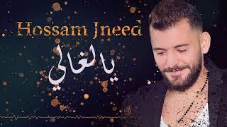 يا الغالي - حسام جنيد || Hossam Jneed - Ya AL '3lle 2019