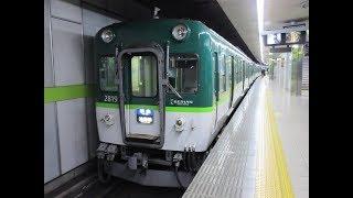 京阪電車 2600系(2601F) 準急 淀屋橋行き 出町柳駅 発車